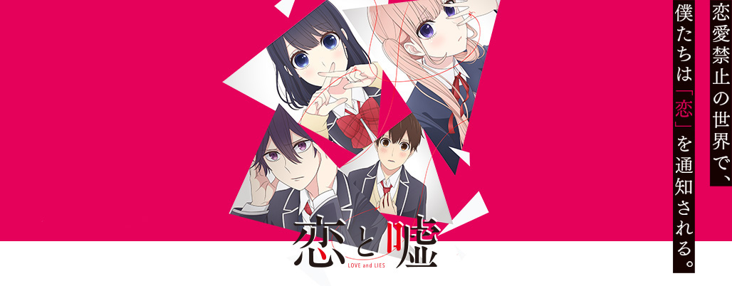 恋と嘘 LOVE and LIES